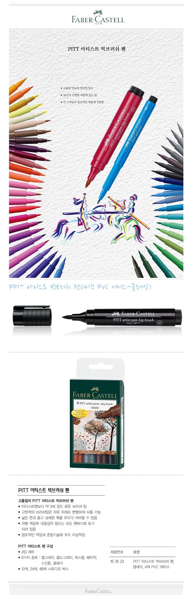 파버카스텔 PITT 아티스트 빅브러쉬 펜 4색 클래식 - 베스트펜, 19,200원, 데코펜, 붓펜