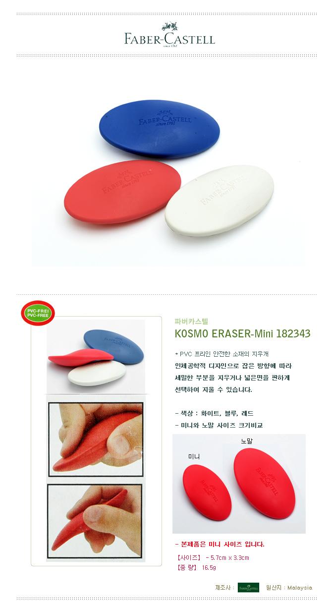 파버카스텔 KOSMO 미니지우개 - 베스트펜, 1,200원, 지우개/수정액, 베이직 지우개