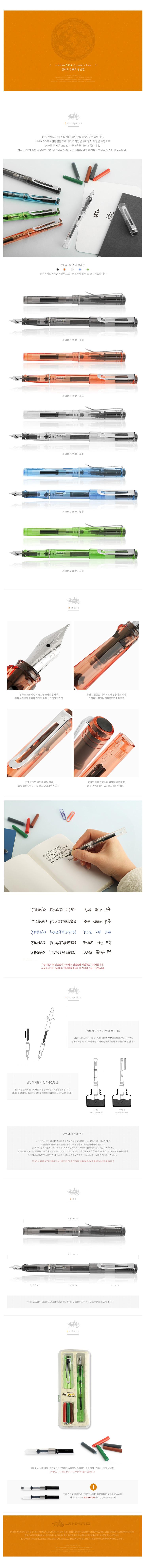 진하오 599A 투명 만년필 (5가지 컬러) - Bestpen1, 6,300원, 만년필/캘리그라피, 기타 고급만년필