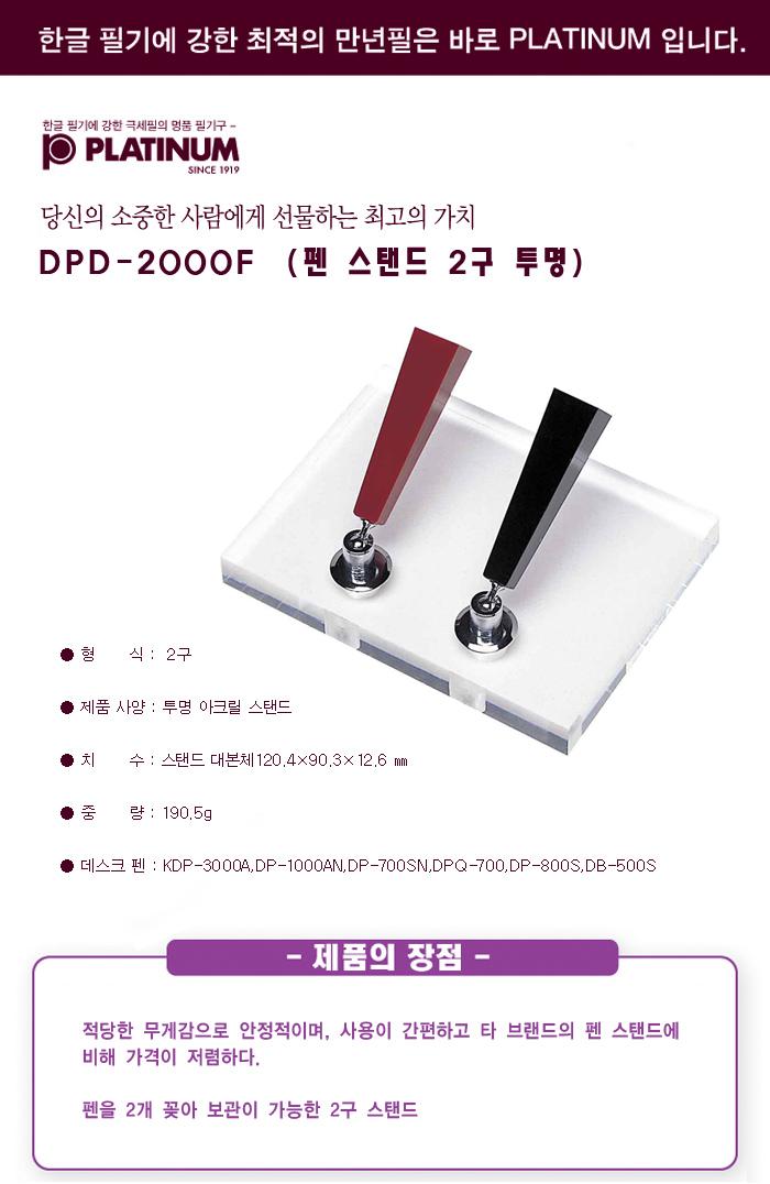 플래티넘 펜 스탠드 2구 투명 DPD-2000F - 베스트펜, 38,800원, 프리미엄볼펜, 기타 프리미엄 볼펜