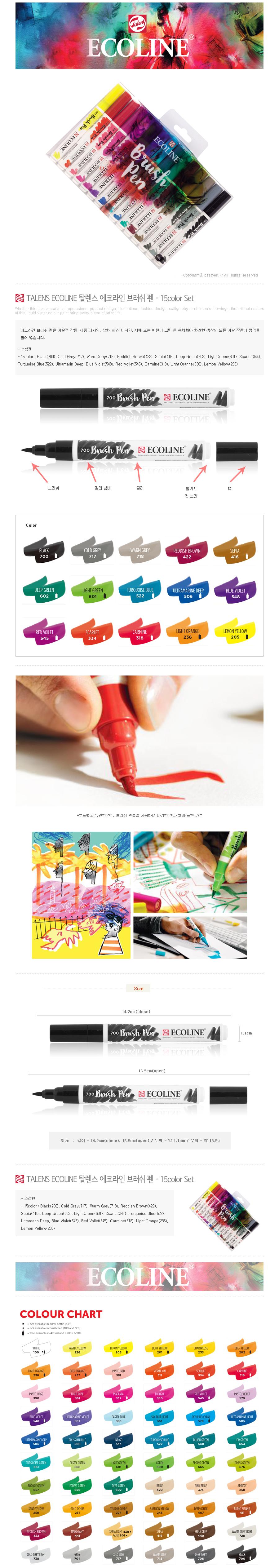 [로얄탈렌스] 탈렌스 에코라인 브러쉬펜 15color Set - 베스트펜, 64,000원, 데코펜, 캘리그라피펜
