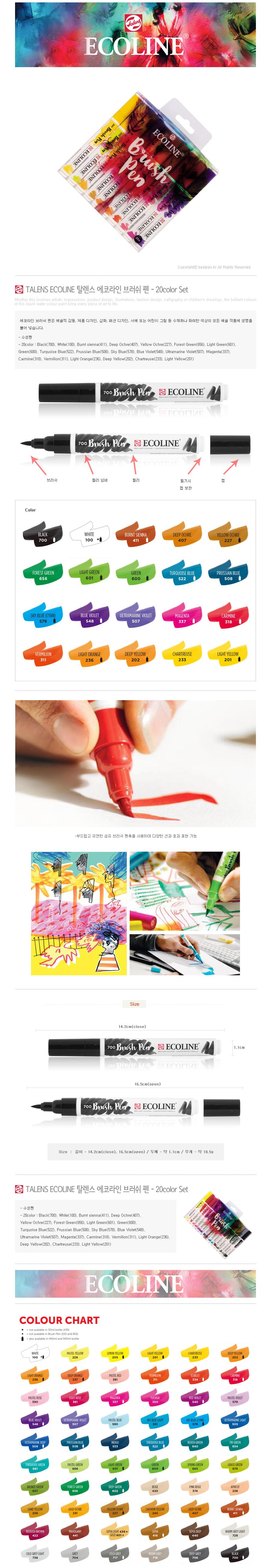 [로얄탈렌스] 탈렌스 에코라인 브러쉬펜 20color Set - 베스트펜, 88,000원, 데코펜, 캘리그라피펜