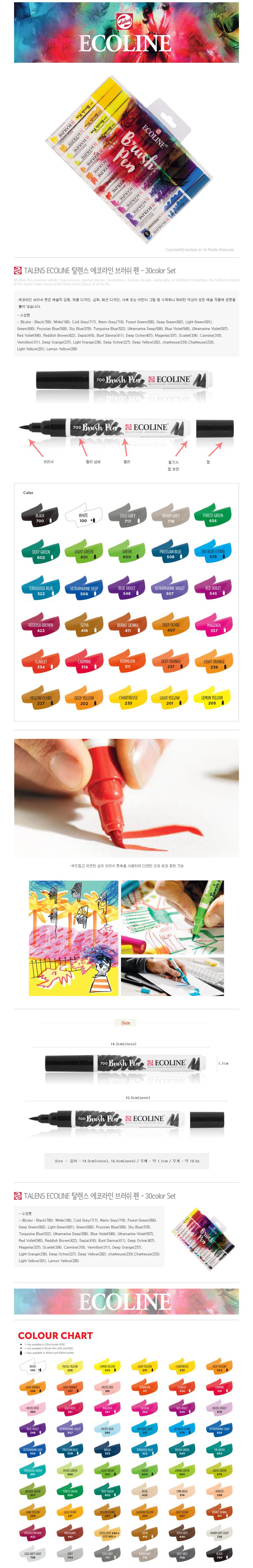 [로얄탈렌스] 탈렌스 에코라인 브러쉬펜 30color Set - 베스트펜, 128,000원, 데코펜, 캘리그라피펜