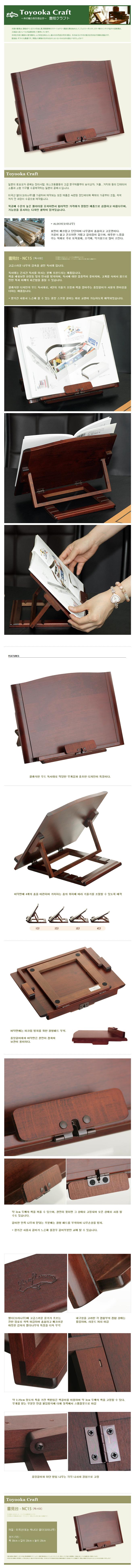토요오카 크라프트 독서대 NC15 - Bestpen1, 108,000원, 데스크가구, 데스크 정리함