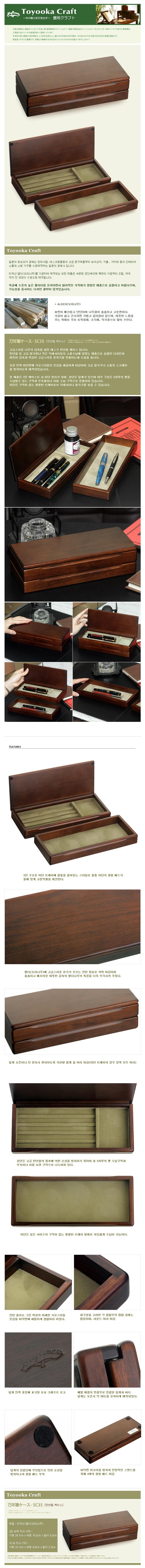 토요오카 크라프트 만년필 케이스 SC35 - Bestpen1, 126,000원, 데스크가구, 데스크 정리함